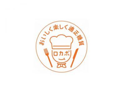 (解説)「ロカボマーク」について!動向に注意!!(healthy-life21.com)