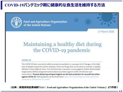 「COVID-19パンデミック期に健康的な食生活を維持する方法」(国連食糧農業機関)