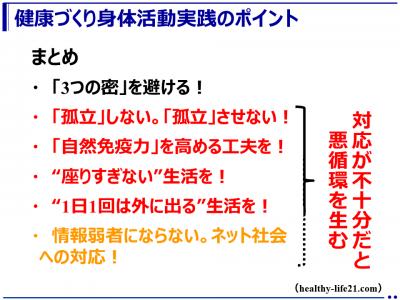 (解説)新型コロナウイルス感染症禍における健康づくり身体活動のポイント(healthy-life21.com)
