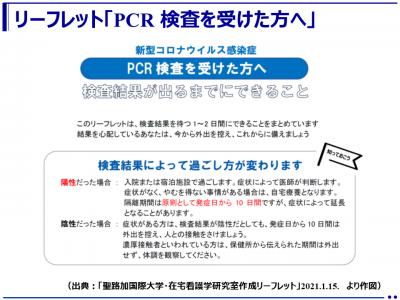 (解説)「新型コロナウイルスPCR 検査を受けた方へ」(聖路加国際大学)の紹介(healthy-life21.com)