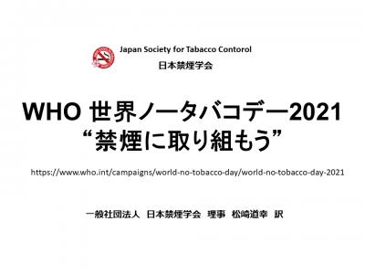 """""""World No Tobacco Day 2021(WHO)"""" の和訳を公開(日本禁煙学会)"""