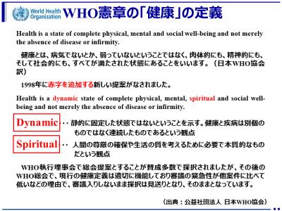 (解説)「健康」の定義って変わったの?(healthy-life21.com)