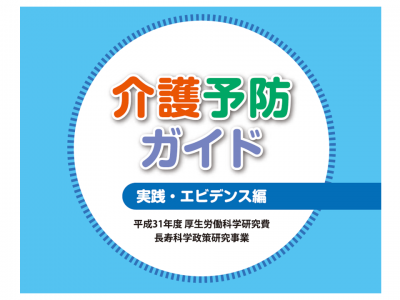 介護予防ガイド(実践・エビデンス編)を公開(国立長寿医療研究センター)