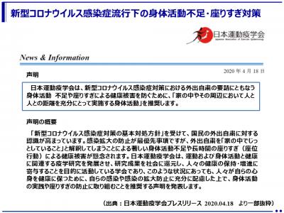 (再掲)屋外での健康づくり身体活動は不要不急の外出ではない!!2020年4月の公式声明(日本運動疫学会)