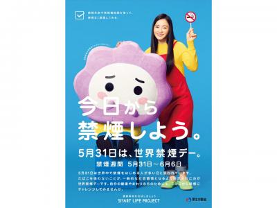 2021年世界禁煙デー、日本の禁煙週間のテーマとポスターを追加!(healthy-life21.com)