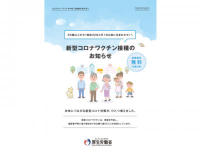 (解説)新型コロナウイルスワクチン接種に向けて(healthy-life21.com)