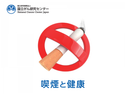 喫煙と健康に関するリーフレットの紹介(healthy-life21.com)