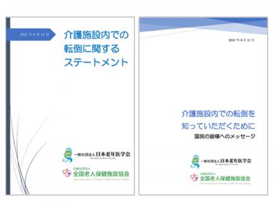 転倒への対応「介護施設内での転倒に関するステートメント」を公開(日本老年医学会、全国老人保健施設協会)