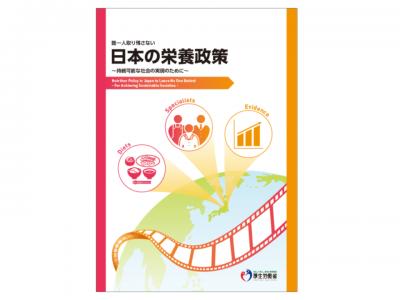 誰一人取り残さない 日本の栄養政策 ~持続可能な社会の実現のために~(厚生労働省)
