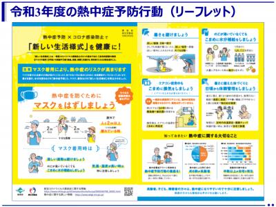 「新しい生活様式」における熱中症予防行動のポイントをまとめて公開(環境省、厚生労働省)